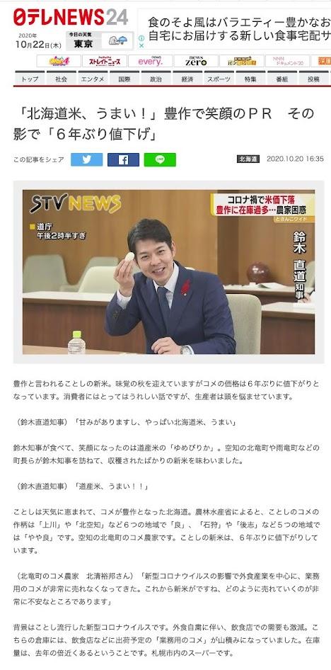 「北海道米、うまい!」豊作で笑顔のPR その影で「6年ぶり値下げ」【日テレNEWS24】