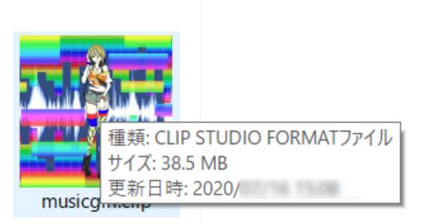 クリスタ(ファイルサイズ)