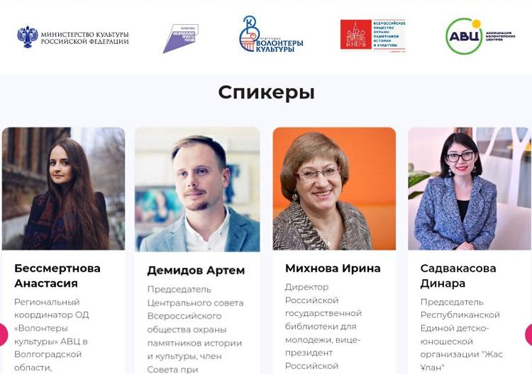 Волгоградские волонтёры культуры примут участие в работе первого международного лагеря