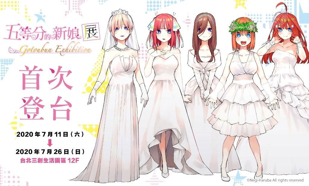 『 五等分的新娘展 』 七月登陸三創