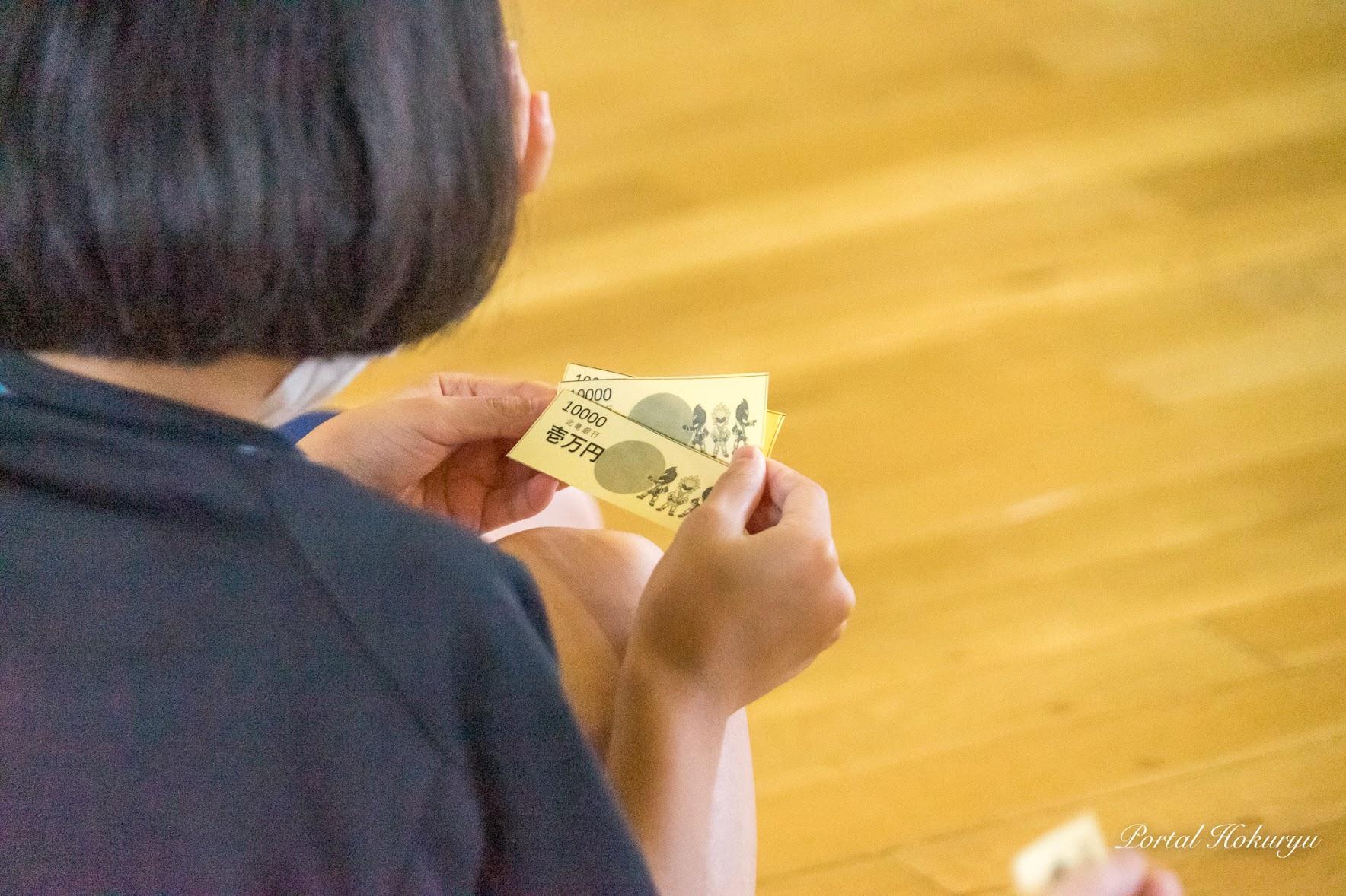 北竜銀行壱万円紙幣