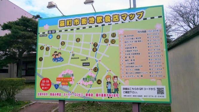 森町市街地飲食店マップ
