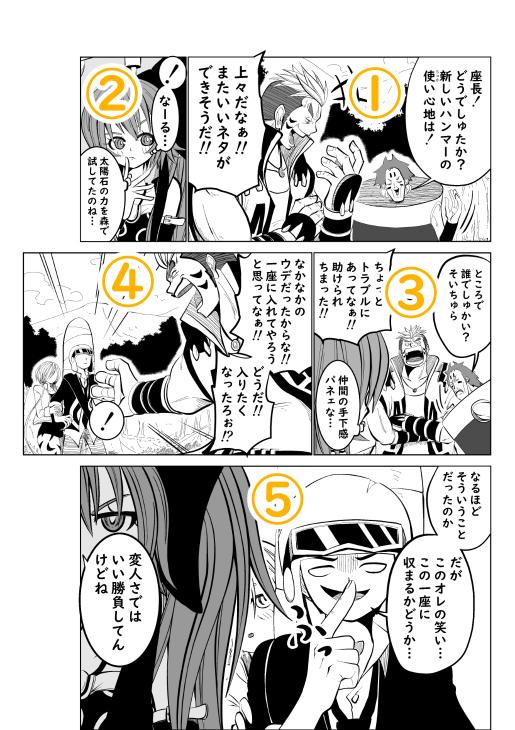 漫画の描き順(通常)