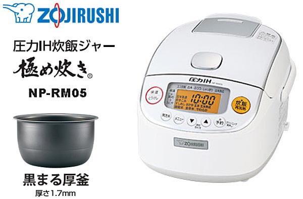Nồi cơm điện cao tần áp suất Zojirushi NP-RM05 0.54L nội địa Nhật Mới 100%