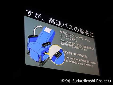 長電バス「ナガデンエクスプレス」大阪線 1453 車内設備の案内_02