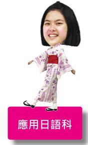 應用日語科