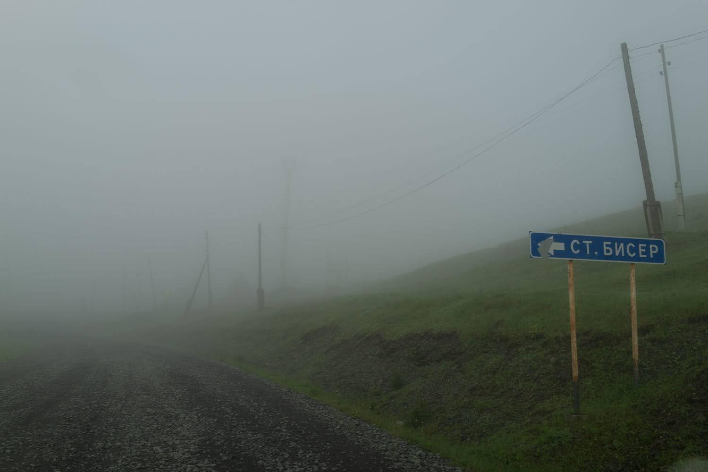 Старый Бисер встретил плотным утренним туманом. Или это была низкая облачность?