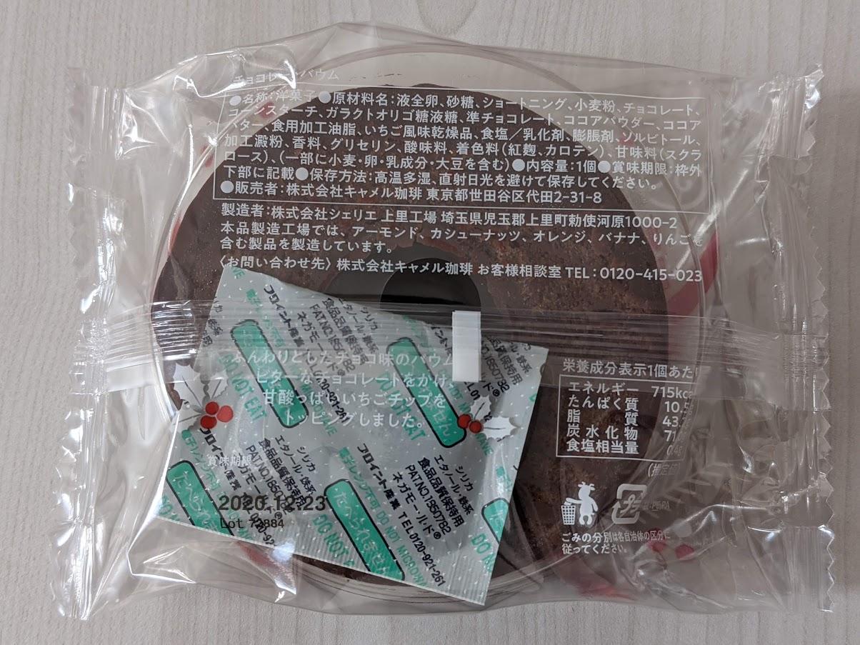 カルディ チョコレートバウムクーヘン 栄養成分表示