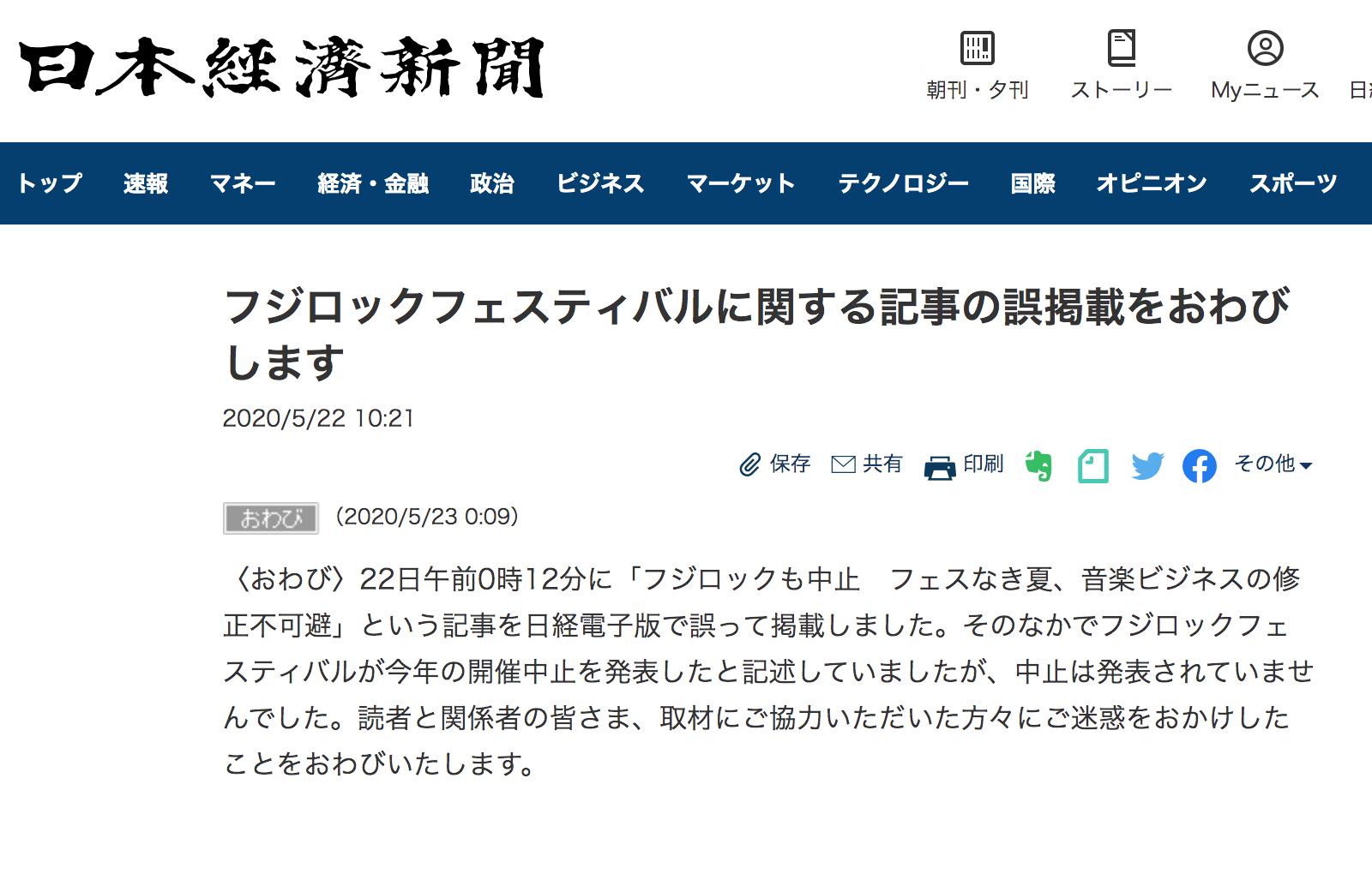 FUJI ROCK 取消?!《 日本經濟新聞 》發道歉聲明