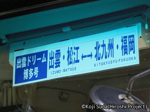 中国JRバス「出雲ドリーム博多号」 641-3955 前面_02