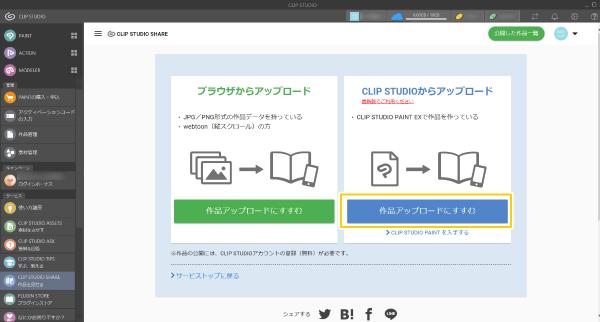 クリスタシェア:CLIP STUDIOからアップロード