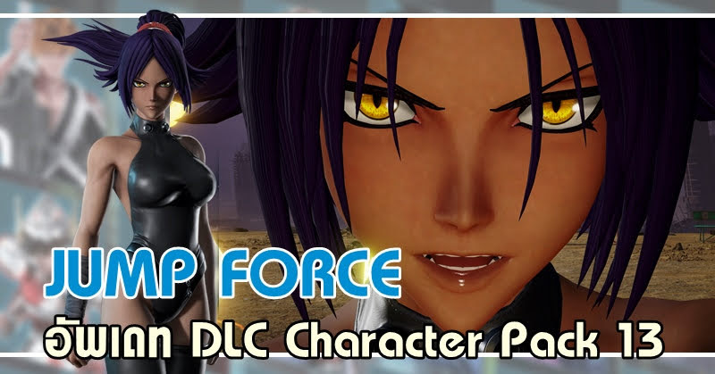 JUMP FORCE ปล่อย DLC Character Pack 13