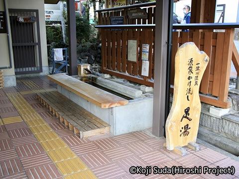 奈良交通「八木新宮線ツアー」 ・938 十津川温泉バスセンター_03 足湯