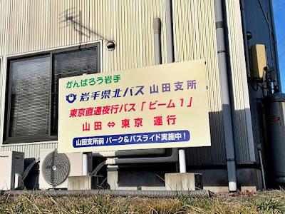 山田支所 パーク&ライドの案内看板