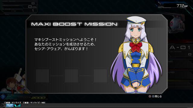 マキシブーストミッション