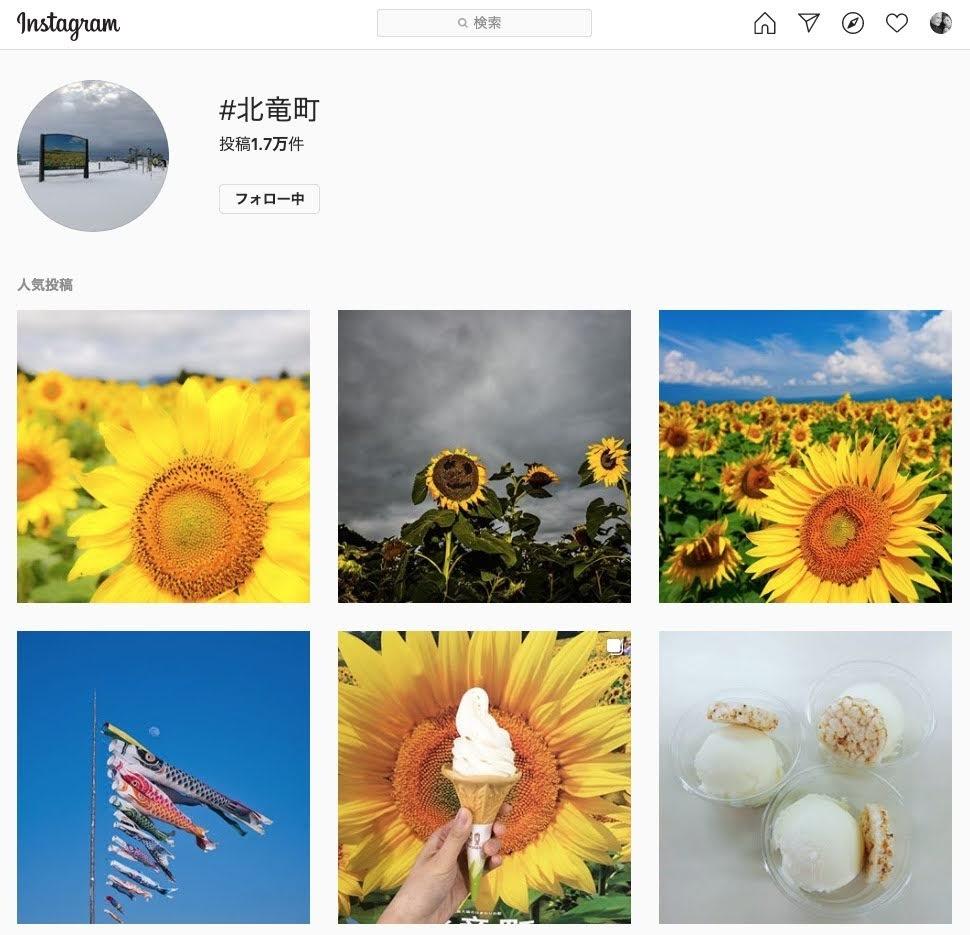 Instagram #北竜町