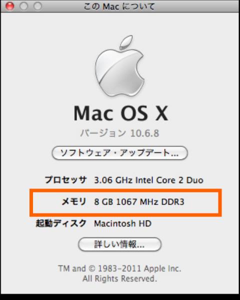mac OS:メモリ