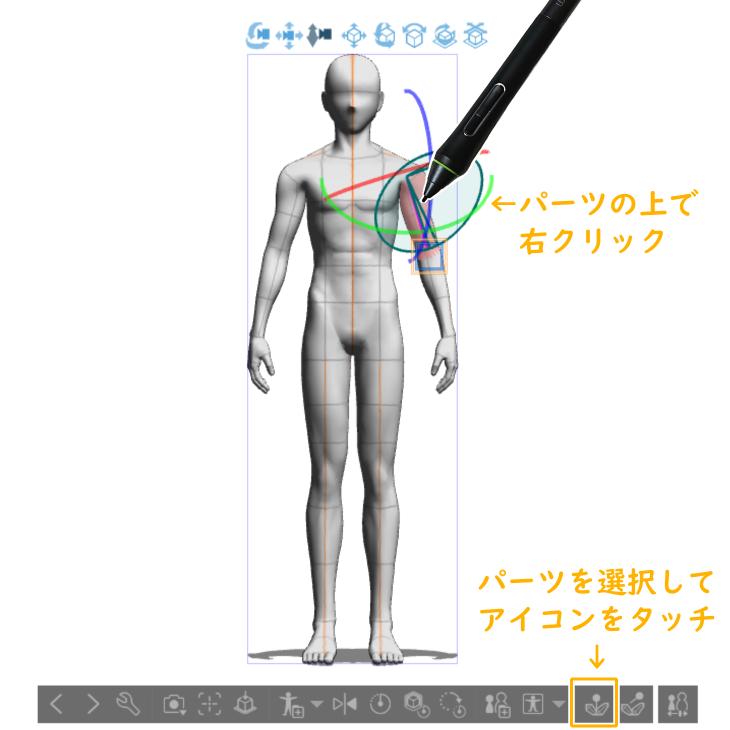 クリスタ3Dデッサン人形のパーツを固定(パソコン)