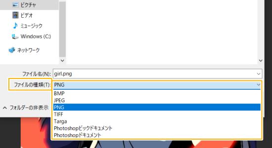 クリスタ:書き出し(ファイルの種類)