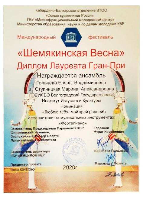 Педагоги ВГИИК завоевали гран-при международного фестиваля