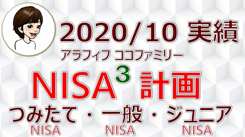 アラフィフ主婦ココファミリーの楽天証券のNISA口座2020年10月度実績