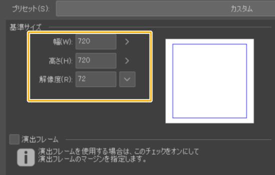 クリスタのアニメーション新規作成(基準サイズ)