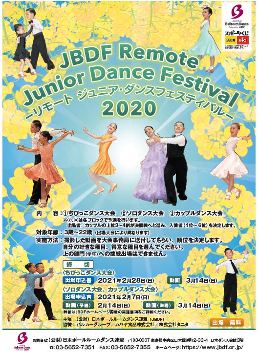 JBDFリモート・ジュニア・ダンスフェスティバル2020