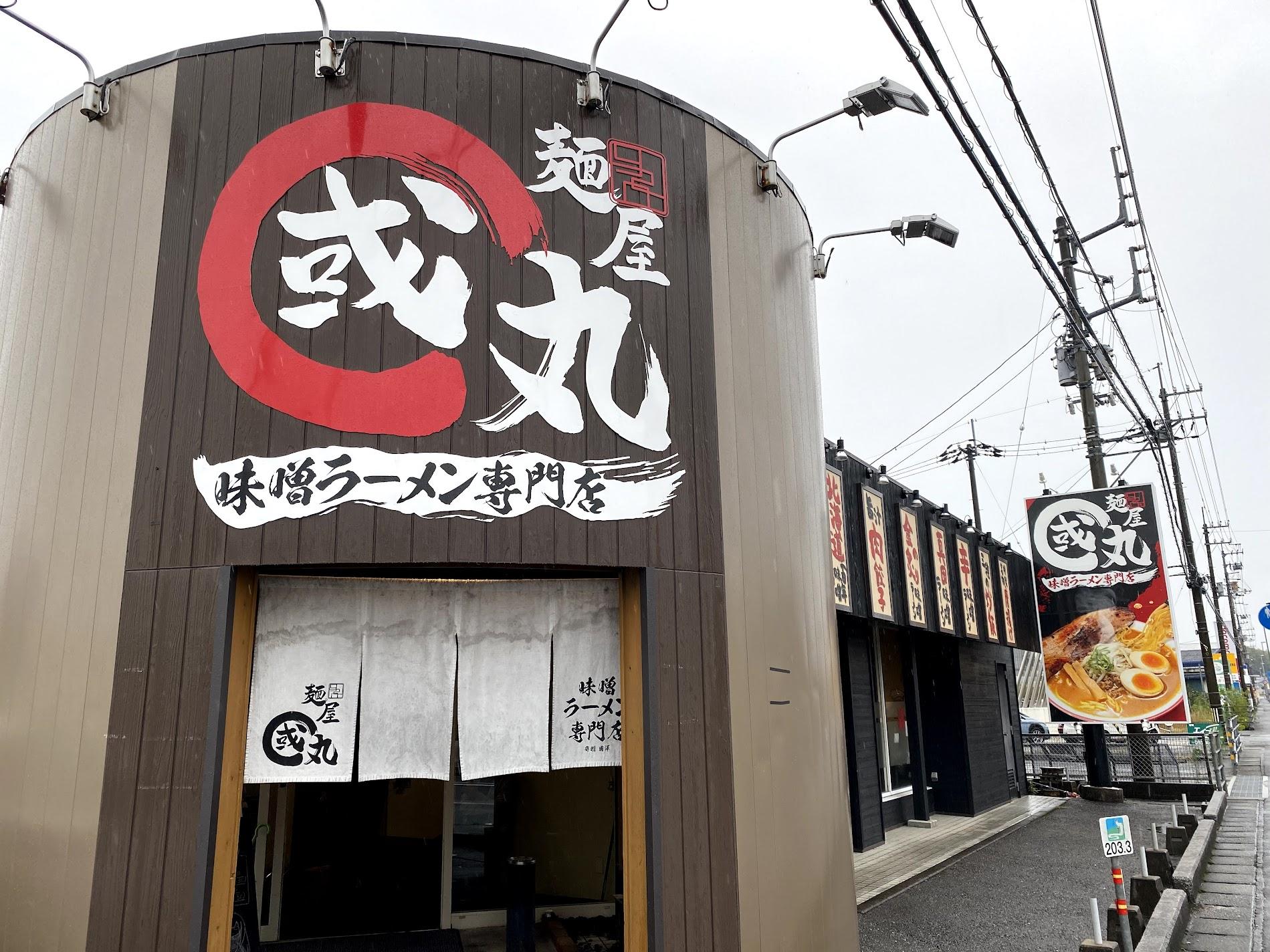 麺屋國丸南国店外観
