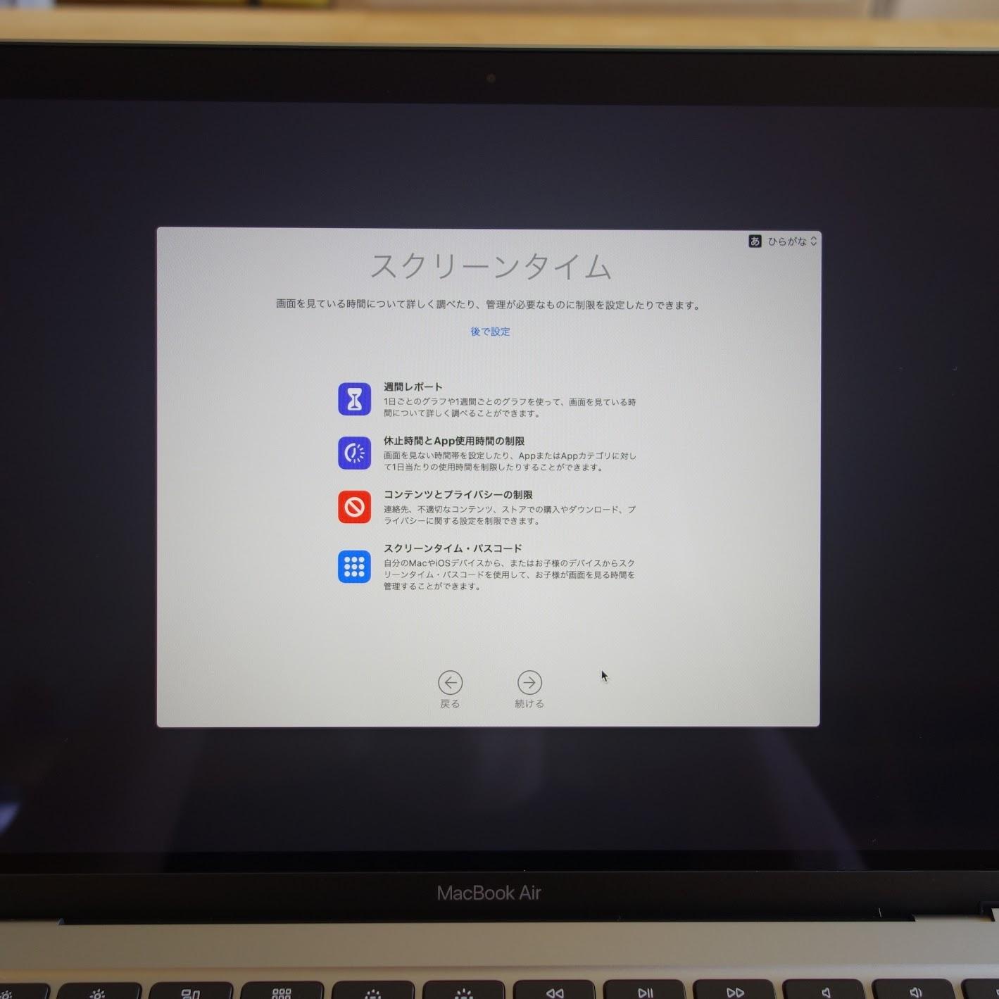 MacBook Air スクリーンタイム
