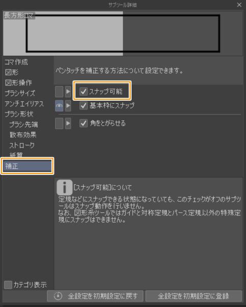 クリスタ:コマ作成ツール(スナップ可能)