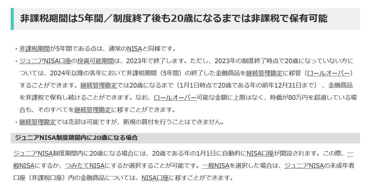 金融庁HP抜粋ジュニアNISA