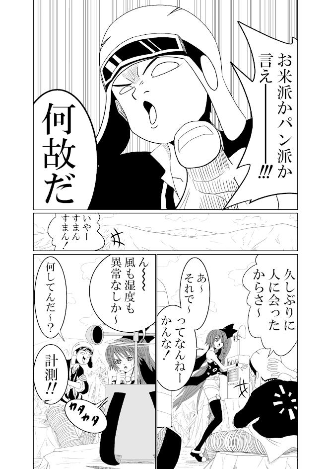 バリアス・サン3_3