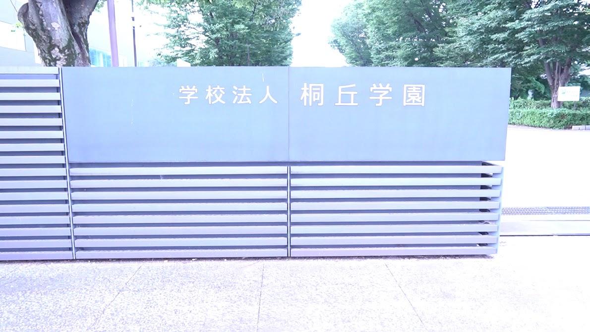桐丘学園同窓会