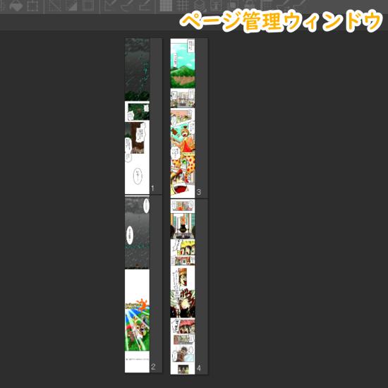 クリスタのページ管理ウィンドウ(Webtoon)