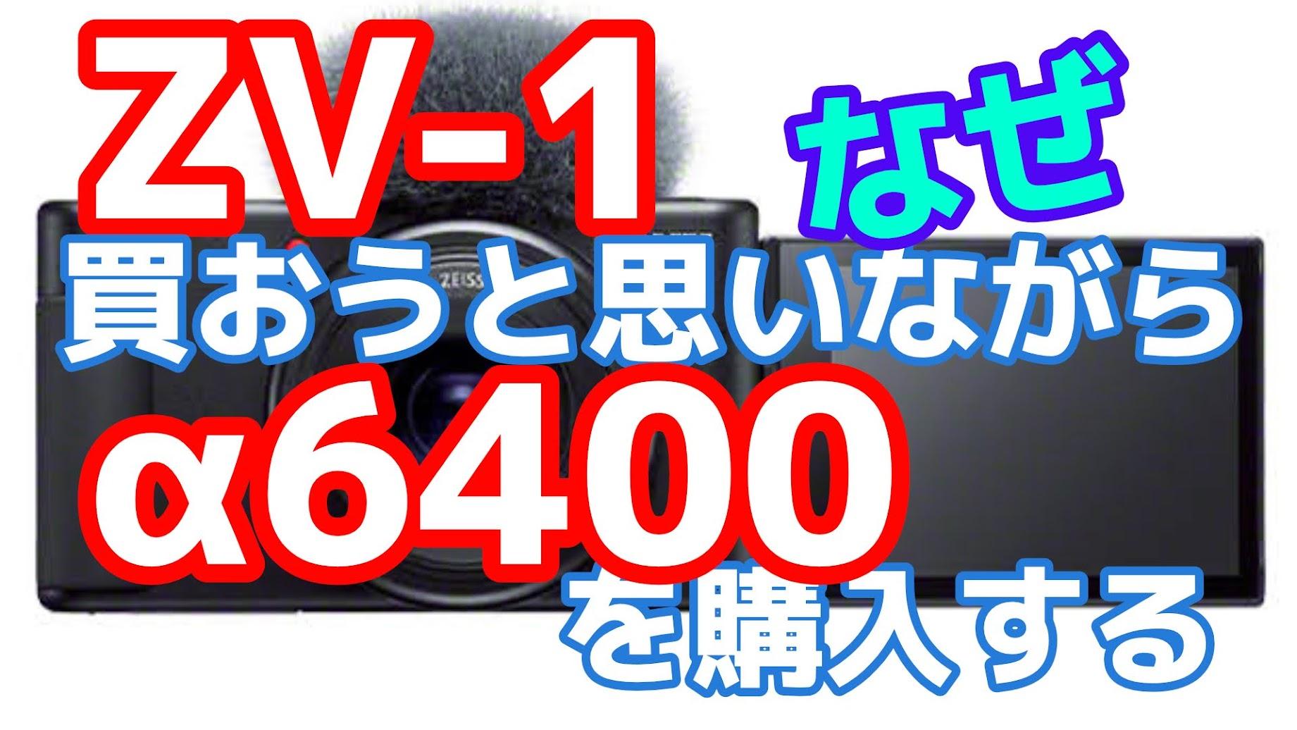 「SONY VLOGCAM ZV-1」を買おうと思いながら「α6400 ILCE-6400L」を購入する
