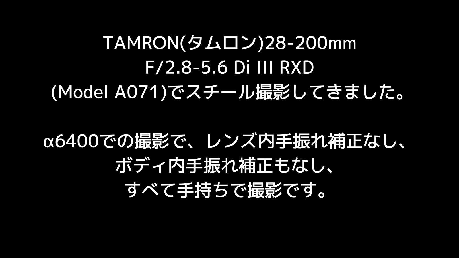TAMRON(タムロン)28-200mmF/2.8-5.6 Di III RXD (Model A071)でスチール撮影してきました