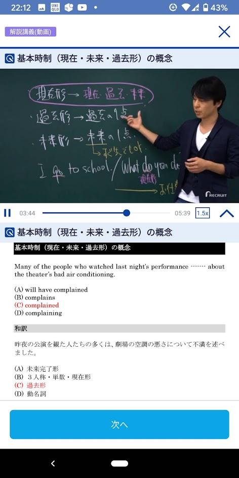 スタディサプリTOEIC 関先生の講義画像