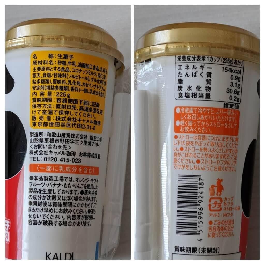 カルディ 飲む杏仁豆腐 栄養成分表示