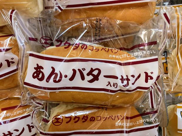 あん・バター入りサンド