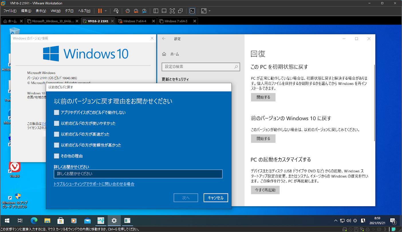 【前のバージョンのWindows10に戻す】「開始する」ボタンを押す