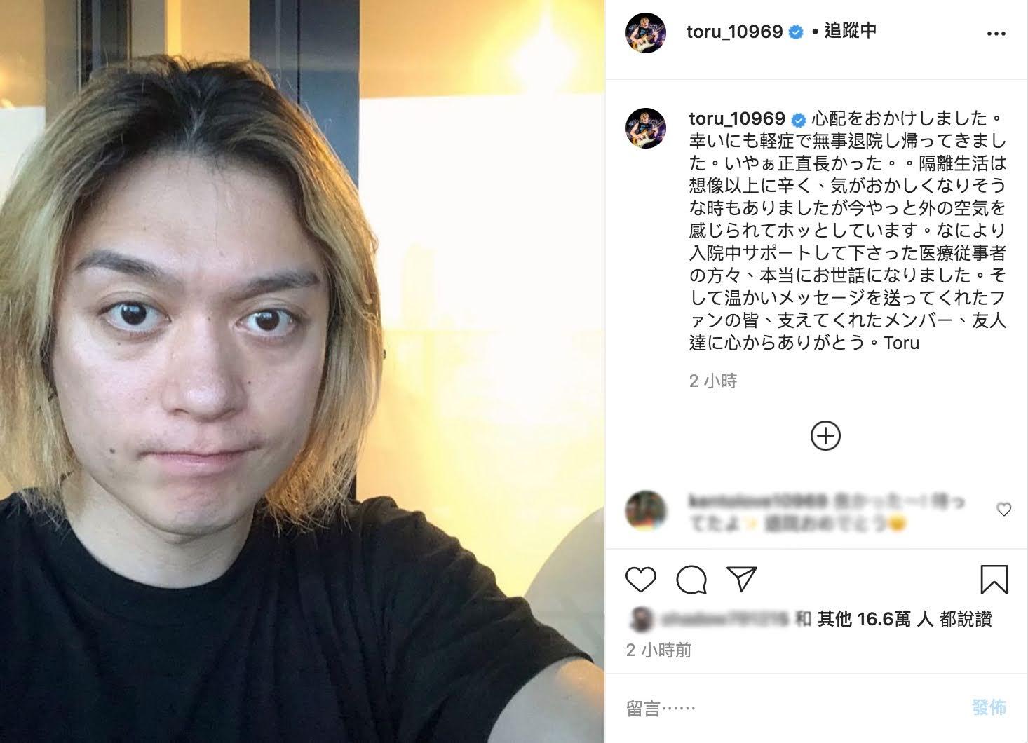 ONE OK ROCK 吉他手 Toru 平安出院 IG感言完整翻譯