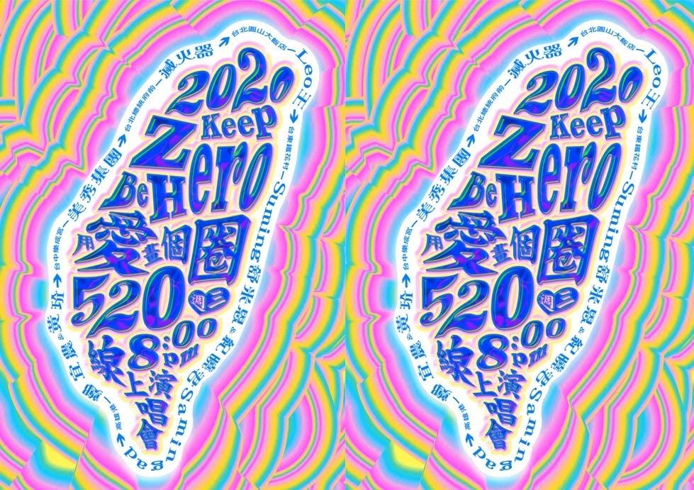 「2020 Keep Zero Be Hero 用愛畫個圈」線上演唱會520登場  Leo王 、 滅火器 、 鄭宜農 、 美秀集團 …等全台五處「順時鐘」接力開唱