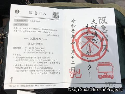 スル関バス印ラリー_05 阪急バス