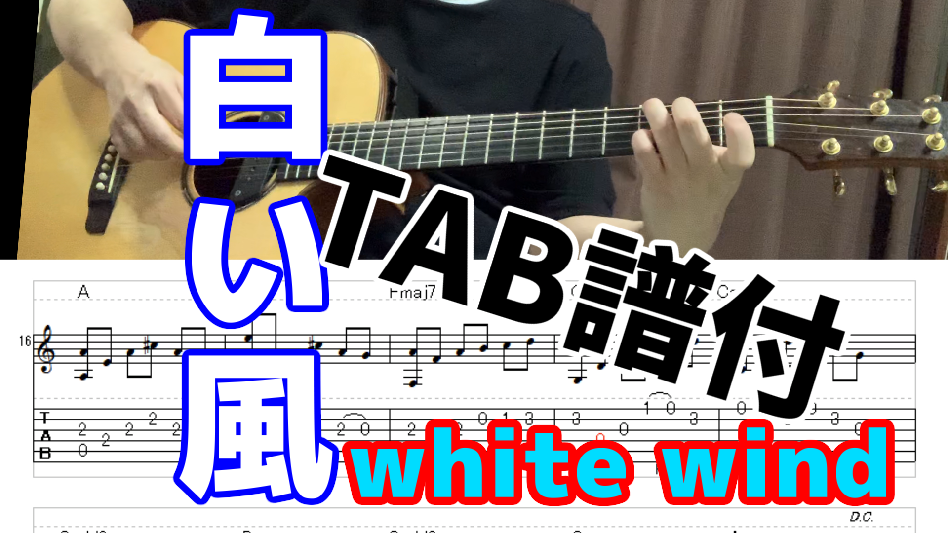 白い風 - white wind - Fingerstyle Solo Guitar TAB譜付き