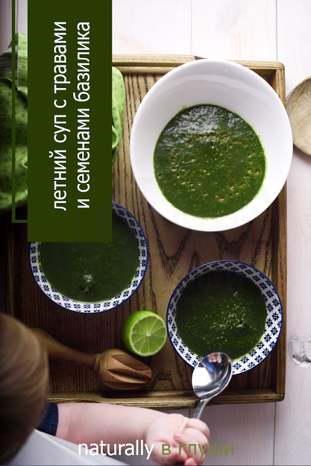 Летний суп с травами и семенами базилика | Блог Naturally в глуши