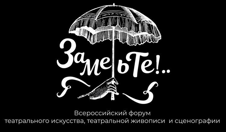 Завершил свою работу Всероссийский ONLINE фестиваль «ЧИТАЕМ ЧЕХОВА»
