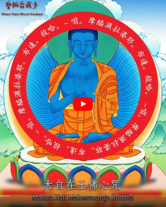 Multimedia Suara Mantra Mahesvararaja Buddha