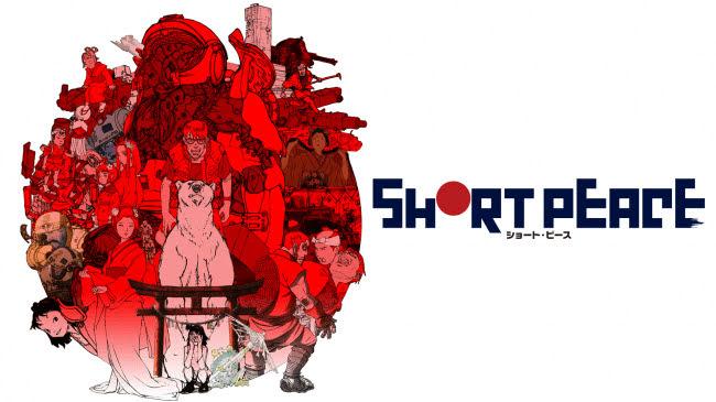 大友克洋 短篇動畫集「 Short Peace 」《 火要鎮 》觀後感(有雷)