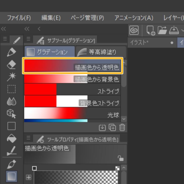 クリスタのグラデーションツール(描画色から透明色)