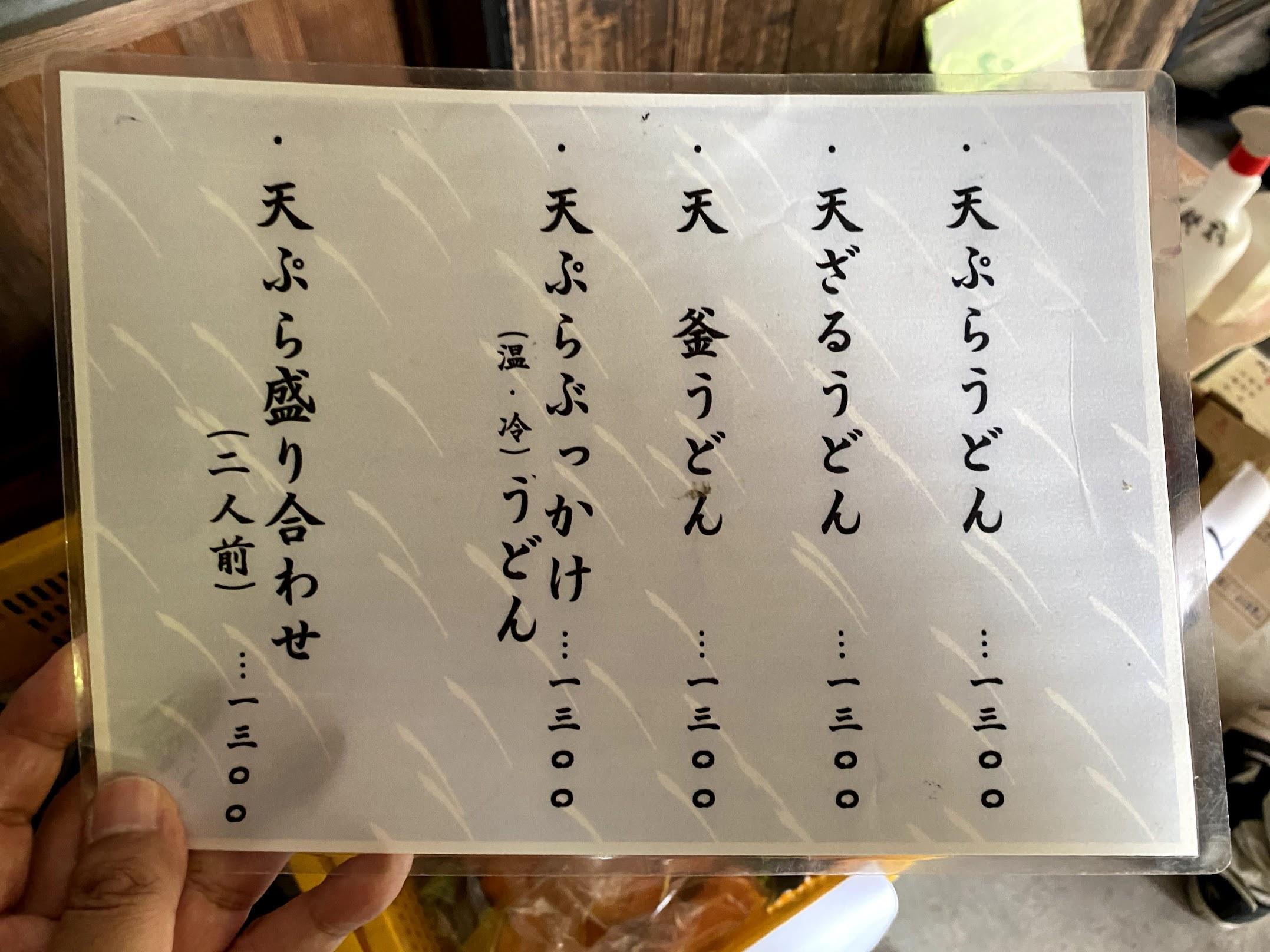 天ぷらうどんメニュー